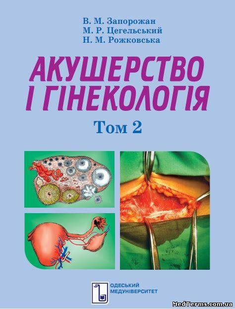 Акушерство та гінекологія. Том 2