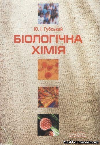 Біологічна хімія Підручник. Губський