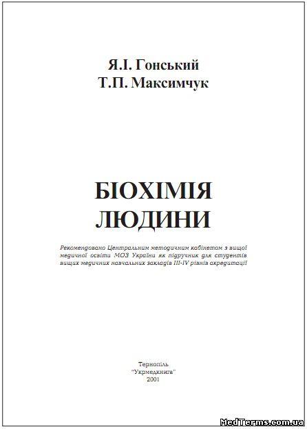 Гонський Я.І., Максимчук Т.П. Біохімія людини