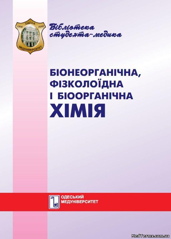 Біонеорганічна, фізколоїдна і біоорганічна хімія. Вибрані лекції. За ред. Л. О. Гоцуляка. Одеса, 1999