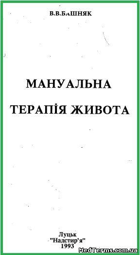 Башняк В. В. Мануальна терапія живота. Луцьк, 1993