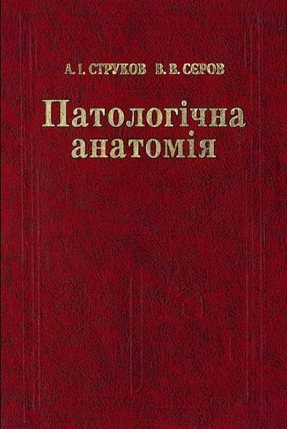 Патологічна анатомія. Струков, Сєров