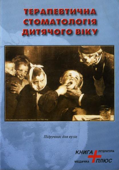 Терапевтична стоматологія дитячого віку - Хоменко
