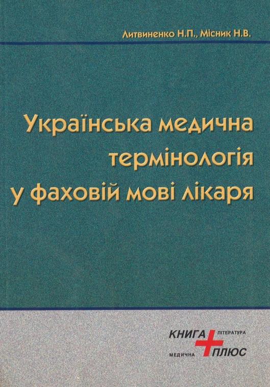 Золотухін фахова мова медика читать онлайн