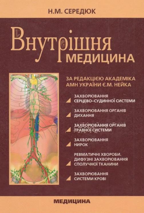 Пропедевтика внутрішньої медицини ковальова скачать pdf